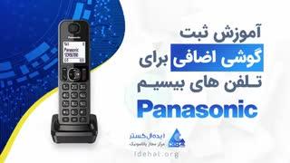 رجیستر کردن گوشی تلفن پاناسونیک