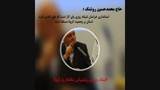 《محمدحسینروشنک》،رئیس کانون کارآفرینان_قسمت ششم