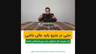 حتی در مترو هم باید حالت عالی باشه   استاد علی خلیلی فر   BABANART.COM