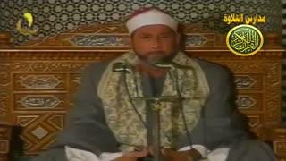 قران الفجر رمضان زمان  الشیخ محمداحمد  بسیونی آخر سورة الأنعام نوادر الزمن الجمیل