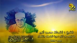 شیخ شحات محمـد انـور | ماتیسر من سورة الکهف وقصار السور بجودة عالیة | من مصر عام 1989م.