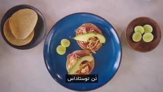 آموزش آشپزی مکزیکی با گابریل کامارا