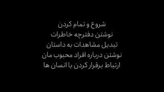 درس های نویسندگی دیوید سداریس با زیرنویس فارسی