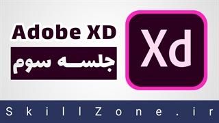 آموزش نرم افزار Adobe XD - جلسه سوم - ادامه کار با ابزار Rectangle