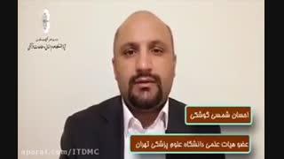 پویش رسانه ای امید.. دکتر احسان شمس کوشکی