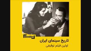 اولین فیلم توقیفی در ایران : جنوب شهر
