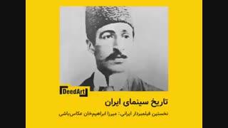 نخستین فیلمبردار ایرانی: میرزا ابراهیم خان عکاس باشی