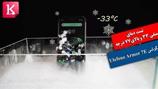 قرارگرفتن گوشی جان سخت Ulefone Armor 7E در دمای منفی 33 و بالای 77 درجه