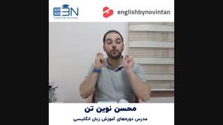 آموزش زبان انگلیسی بیگ بنگ 5