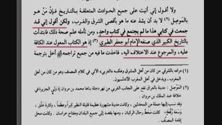 جایگاه روایات کتاب ابن اثیر الکامل فی التاریخ