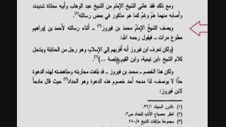 نگویید محمد بن عبدالوهاب بلکه بگویید محمد بن شیطان چون شیطان سراغ والده او رفته بود زمانی که عبدالوهاب از زنش غافل شد