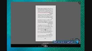 اگر حضرت علی امیر بر مردم می شدند مردم را  هدایت و به صراط مستقیم الهی رهنمون می شدند