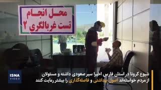 تست رانندگان در شیراز و وضعیت کرونا در استان فارس