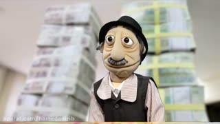 جسارت《آددای》در سرمایه گذاری!!!طنز عروسکی آددای بالهجه شیرین همدانی