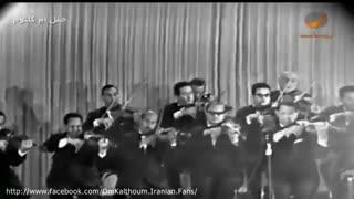 آهنگ سیرة الحب ام کلثوم (خواننده مصری)