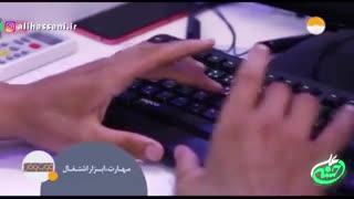 مصاحبه شبکه آموزش با جوانترین کارآفرین ایران