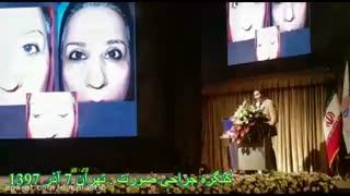 سخنرانی پروفسور کشکولی در کنگره جراحی صورت تهران