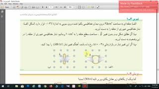 مبحث الکترومغناطیس فصل 4