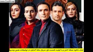 سریال ملکه گدایان (قسمت اول) (آنلاین) | دانلود سریال مانکن 2