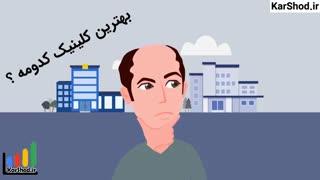 کارشد مرجع معرفی کلینیک های کاشت مو در شیراز