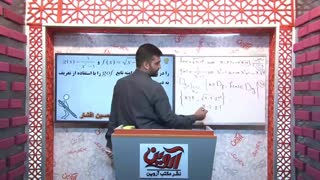 حل سوالات نهایی خرداد 98-درس ریاضی 3 تجربی-استاد افشار-امتحان نهایی