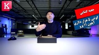 جعبه گشایی آیفون 11 پرو 5000 دلاری