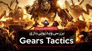 نقد و بررسی ویدیوئی بازی Gears Tactics