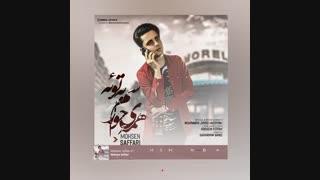 آهنگ همه حواسم به توئه از  محسن صفاری |  Mohsen Saffari – Hame Havasam Be Toe