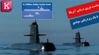چگونه یک زیردریایی سوئدی نیروی دریایی آمریکا را شکست داد؟