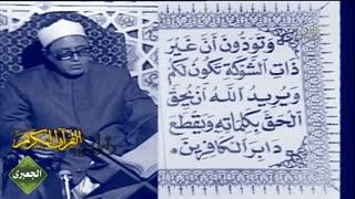 العلامة الکبیر الشیخ محمد أحمد شبیب | الأنفال قرآن المغرب 28 رمضان 1441هــ | 21-5-2020