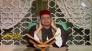 الشیخ محمود البیجرمی | قرآن المغرب 22 رمضان 1441هــ ستدیو التلیفزیون 1982
