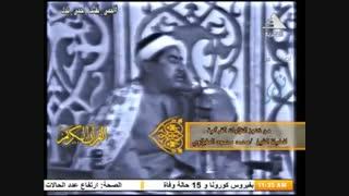 سلطان التلاوة الشیخ محمد طبلاوى فى فیدیو نادر من سورة آل عمران عام 1976م