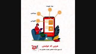 افرامارکت سوپرمارکت اینترنتی در تبریز www.afra-market.com