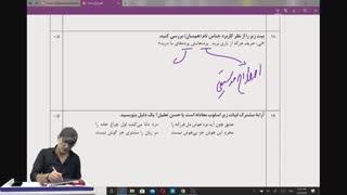 فارسی (3) قسمت سوم