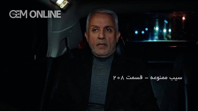 دانلود سریال سیب ممنوعه قسمت 208 با دوبله فارسی سریال ترکی Yasak Elma نماشا