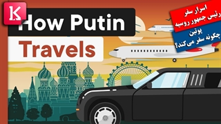 ولادیمیر پوتین چگونه سفر میکند؟