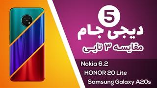 دیجی جام 5: مقایسه گوشی های میانرده Samsung Galaxy A20s Vs HONOR 20 Lite Vs Nokia 6.2