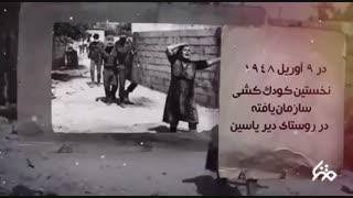 ۷۰ سال جنایت و کودک کشی صهیونیست ها