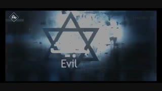 زوال اسرائیل