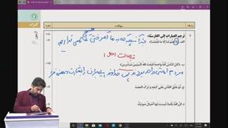 عربی (3)عمومی قسمت اول