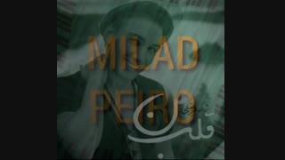 آهنگ قلب من شادمهر عقیلی و میلاد پیرو/قلب من میلاد/Shadmehr Aghili&MILAD PEIRO Ghalbe Man