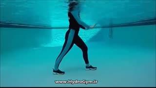 حرکات ریتمیک در آب در هیدروجیم