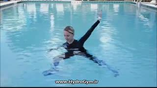 ورزش های ریتمیک در آب در هیدروجیم
