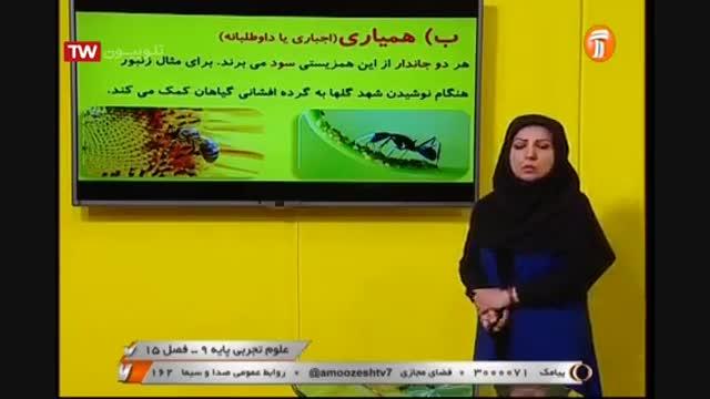 علوم تجربی پایه نهم - فصل پانزدهم آموزشگاه ایران من