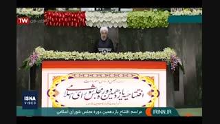 سخنرانی رئیسجمهور در افتتاحیه مجلس یازدهم