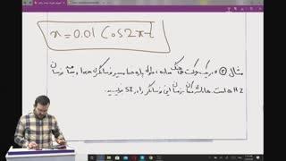 درسنامه فیزیک (3) ریاضی قسمت چهارم