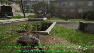 تریلر و گیمپلی جدید The Last of Us 2 + زیرنویس فارسی