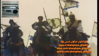 تیتراژ جنگجویان کوهستان (کانال سروش،آپارات ahanghaye_ghadim@)