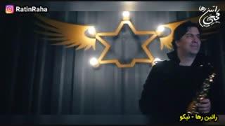 آهنگ نیکو از راتین رها
