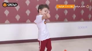 ورزش برای کودکان در خانه با زهره عبداله خانی